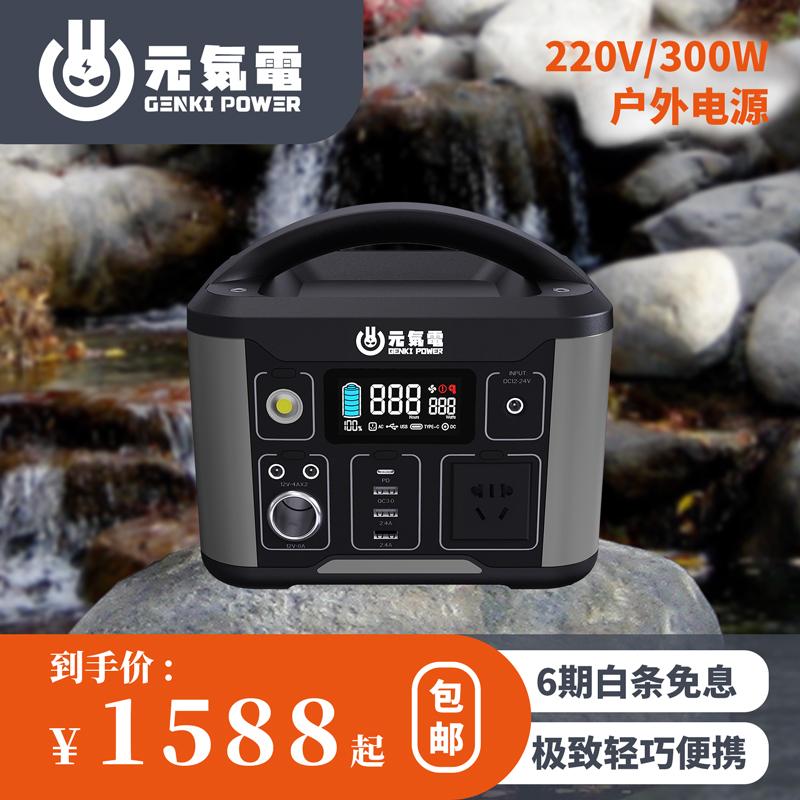 元气电户外电源300W
