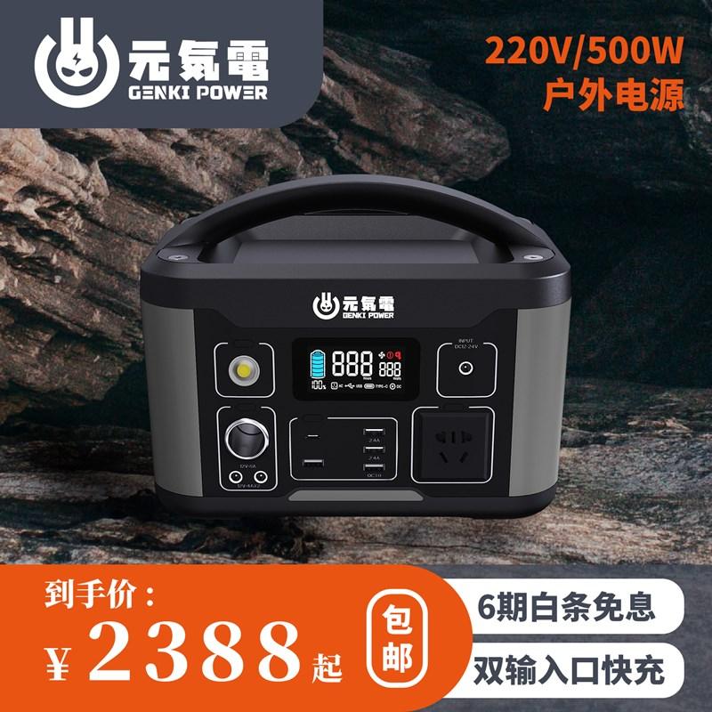 元气电户外电源500W